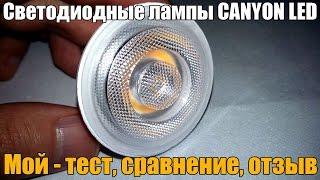 Светодиодные лампы Сanyon led. Тест, обзор и мой отзыв