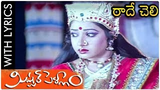 Mister Pellam Movie Song | Raade Cheli With Lyrics | Rajendra Prasad | Aamani | Bapu | M.M Keeravani - RAJSHRITELUGU