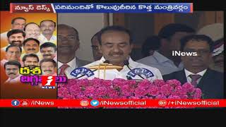CM KCR Expands Telangana Cabinet With 10 New Ministers | No Priority For Women and SCs | iNews - INEWS