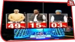 पुलवामा के बाद 49% लोगों ने माना, आतंकवाद से निपटने में मोदी सबसे सक्षम | Political Stock Exchange - AAJTAKTV