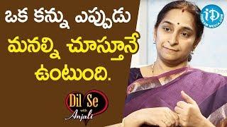 ఒక కన్ను ఎప్పుడు మనల్ని చూస్తూనే ఉంటుంది. - Ramaa Raavi || Dil Se With Anjali - IDREAMMOVIES