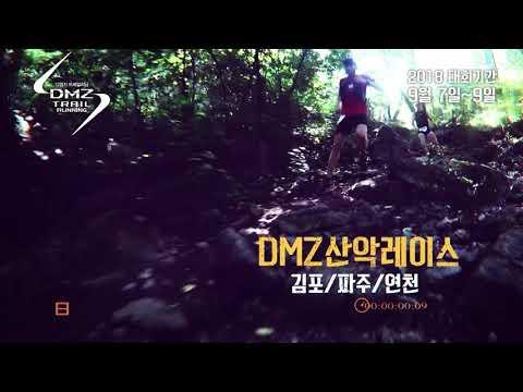 2018 제3회 DMZ Trail Running 홍보 동영상