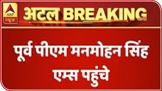 Atal Bihari Vajpayee: Former PM Manmohan Singh visits AIIMS to enquire about his health - ABPNEWSTV