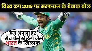 Pakistan Skipper Sarfaraz Ahmed on playing against India in ICC World Cup 2019 विक्ष्व कप 2019 - ITVNEWSINDIA
