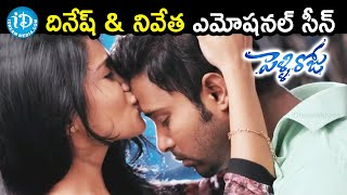 Dinesh & Nivetha Pethuraj Emotional Scene | Pelli Roju Telugu Movie Scenes | Nelson Venkatesan - IDREAMMOVIES
