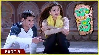 Bobby Telugu Movie Parts 09 | Mahesh Babu  | Aarthi Agarwal | Prakash Raj | Raghuvaran - RAJSHRITELUGU