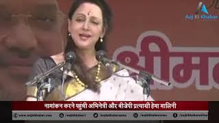 Hema Malini पर चढ़ा चुनावी जोश, नामांकन से पहले बांके बिहारी के किये दर्शन - AAJKIKHABAR1