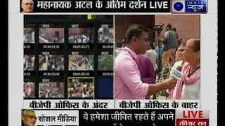 BJP मुख्यालय में अपने प्रिय नेता को अंतिम श्रद्धांजलि देने के लिए नेता और कार्यकर्ता पहुचे - ITVNEWSINDIA
