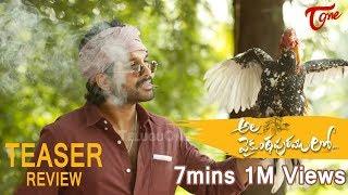 Ala Vaikunthapurramuloo Teaser Review | Allu Arjun, Pooja Hegde | Trivikram | Thaman S | TeluguOne - TELUGUONE