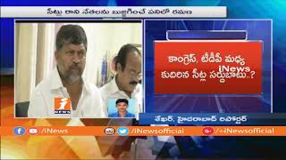 T-Congress Agree To Give 15 Seats to TTDP To Form Grand Alliance in Telangana | iNews - INEWS
