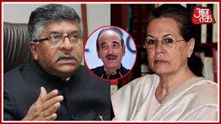 Ghulam Nabi Azad और Saifuddin Soz के विवादित बयान पर BJP ने Sonia Gandhi से मांगा जवाब | शतक आजतक - AAJTAKTV