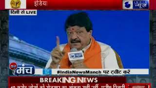 इंडिया न्यूज़ का ख़ास कार्यक्रम 'मंच' पर कैलाश विजयवर्गीय और मनीष तिवारी - ITVNEWSINDIA