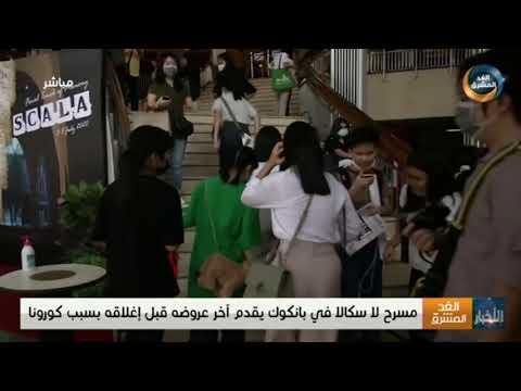 مسرح لاسكالا في بانكوك يقدم آخر عروضه قبل إغلاقه بسبب كورونا