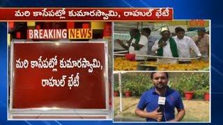 Karnataka Govt Formation Live Updates : JDS Kumaraswamy To Meet Rahul Gandhi | CVR News - CVRNEWSOFFICIAL