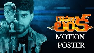 Ravanalanka Movie Motion Poster | Krish | Sandeep | Ashmitha | TFPC - TFPC