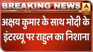 Congress president Rahul Gandhi takes a dig at PM Modi's interview with Akshay Kumar - ABPNEWSTV