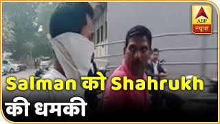 Mumbai police arrest Shera for sending death threats to Salman Khan - ABPNEWSTV