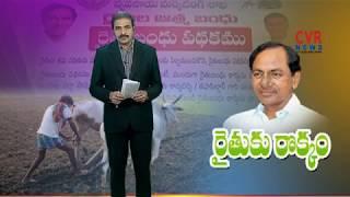 రైతుకు రొక్కం | CM KCR launches unique Rythu Bandhu scheme from Huzurabad  | CVR News - CVRNEWSOFFICIAL