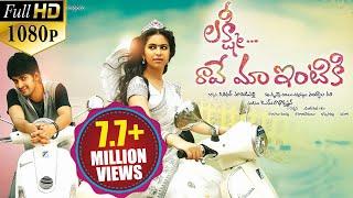 Lakshmi Raave Maa Intiki Latest Telugu Full Movie || 2015 - YOUTUBE