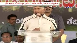 AP CM Chandrababu Naidu Speech After Inauguration of NTR Statue | Sattenapalli | CVR NEWS - CVRNEWSOFFICIAL