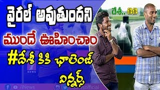 | Bullock Cart Kiki Challengers Anil And Srikanth Special Chit Chat | iNews - INEWS