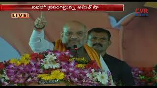 BJP National President Amit Shah Speech At Public Meeting In Chhattisgarh   CVR NEWS - CVRNEWSOFFICIAL