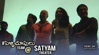Pelli Choopulu Team @ Satyam Theater   Ameerpet   TFPC - TFPC
