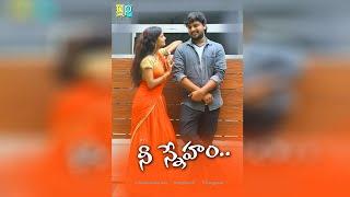 Nee sneham   Telugu shortfilm   Directed by dp   Galliporadu - YOUTUBE