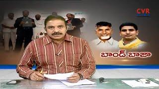 బాండ్ బాజా  : Minister Nara Lokesh Inaugurates Statestreet HCL Services | Amaravati | CVR News - CVRNEWSOFFICIAL