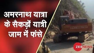 Amarnath Yatra stranded due to landslide | अमरनाथ यात्रा के सैकड़ों यात्री जाम में फंसे - ZEENEWS