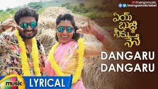 Latest Telugu Songs 2019 | Dangaru Dangaru Full Song Lyrical | Aye Bujji Neeku Nene Movie Songs - MANGOMUSIC