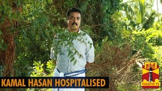 Actor Kamal Hassan Hospitalized this Morning due to Food Poisoning