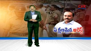 ఏ క్షణమైనా అరెస్ట్  l Police Issue Lookout Notice Against Gali Janardhan Reddy | CVR News - CVRNEWSOFFICIAL