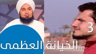 الحبيب علي الجفري حكم الخيانة في الاسلام