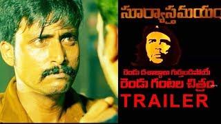 Suryasthamayam Theatrical Trailer || Bandi Saroj Kumar || Indiaglitz Telugu - IGTELUGU