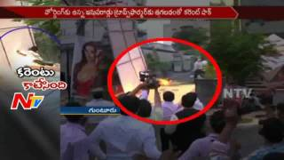 Man Gets an Electric Shock and Passed Away || Guntur || NTV