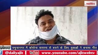video : यमुनानगर में कोरोना वायरस से बचने के लिए युवाओं ने बनाया गीत