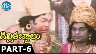 GilliKajjalu Full Movie - Part 6 ||  Srikanth || Meena || Raasi || Muppalaneni Shiva - IDREAMMOVIES