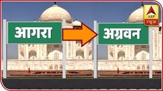 2019 Kaun Jeetega: Rename Agra to 'Agravan' or 'Agrawal' - ABPNEWSTV
