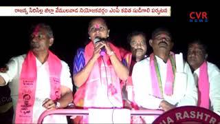 kalvakuntla kavitha Roadshow | Election Campaign | Rajanna Sircilla | Vemulawada | CVR NEWS - CVRNEWSOFFICIAL