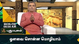 Avvai Sonna Mozhiyaam | Morning Cafe 18-08-2017  PuthuYugam TV Show