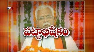 Manohar Lal Khattar To Take Oath As Haryana CM Today   Haryana : TV5 News - TV5NEWSCHANNEL