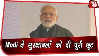 पुलवामा का बदला- PM Modi ने सुरक्षाबलों को दी पूरी छूट, PAK से छीना MFN दर्जा - AAJTAKTV
