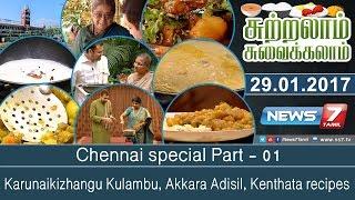 Kambu laddu , Ragi laddu & Triplicane Bhasha Halwa  | Sutralam Suvaikalam | News7 Tamil