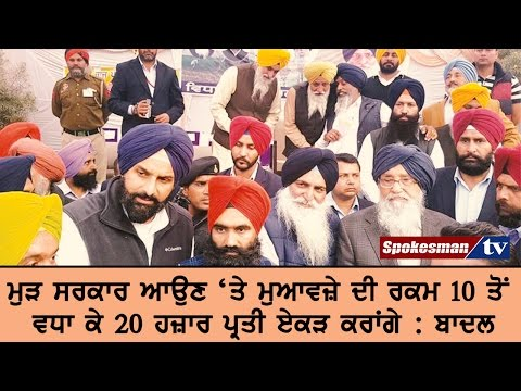 <p>Punjab Chief Minister Prakash Singh Badal said that SAD government will hike the compensation to 20 K per acre if brought back to power.</p>