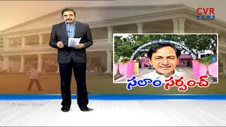సలాం సర్పంచ్ | Telangana CM KCR to Training Newly Elected Village Sarpanches | CVR NEWS - CVRNEWSOFFICIAL