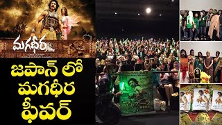 Magadheera fever in Japan || SS Rajamouli || Ram Charan || Indiaglitz Telugu - IGTELUGU