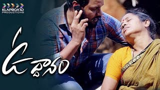 Uddanam - Latest Telugu Short Film 2019 | Screenplay & Direction : Dinesh Pyrapu | Klapboard - YOUTUBE