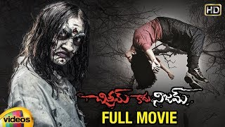 Chitram Kadu Nijam Telugu Horror Full Movie HD | Darshan Apporva | Krishna Prakash | Mango Videos - MANGOVIDEOS