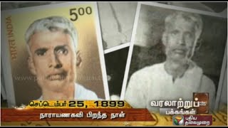 History of the Day 25-09-2015 – Puthiya Thalaimurai Tv Show